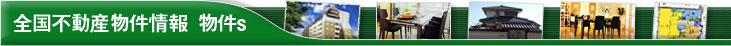全国不動産物件情報サイト:物件s